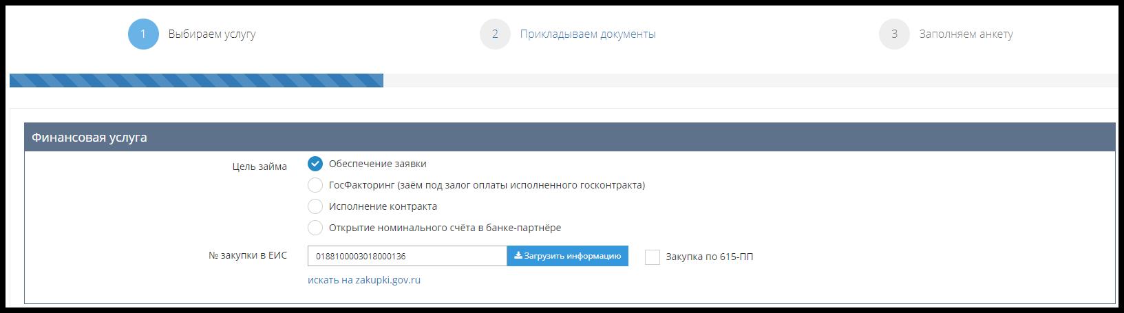 анкета заявка на получение займа