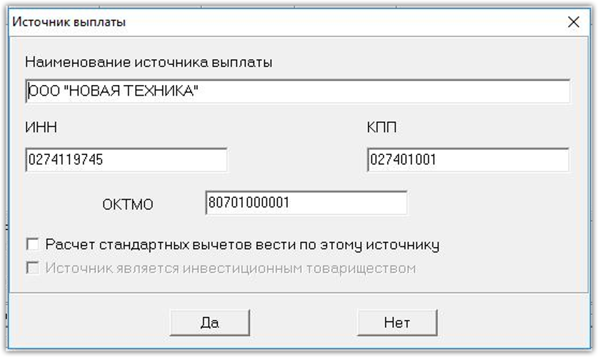 Как узнать код октмо организации по инн на сайте